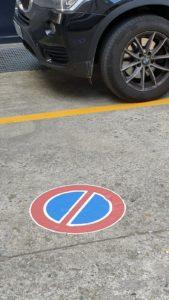 Divieto di sosta stampato e tagliato su autoadesivo antiscivolo estremo adatto a parcheggi e outdoor